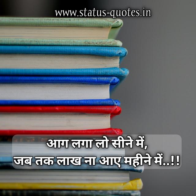 Motivational Status In Hindi For Whatsapp 2021  आग लगा लो सीने में,  जब तक लाख ना आए महीने में..!!