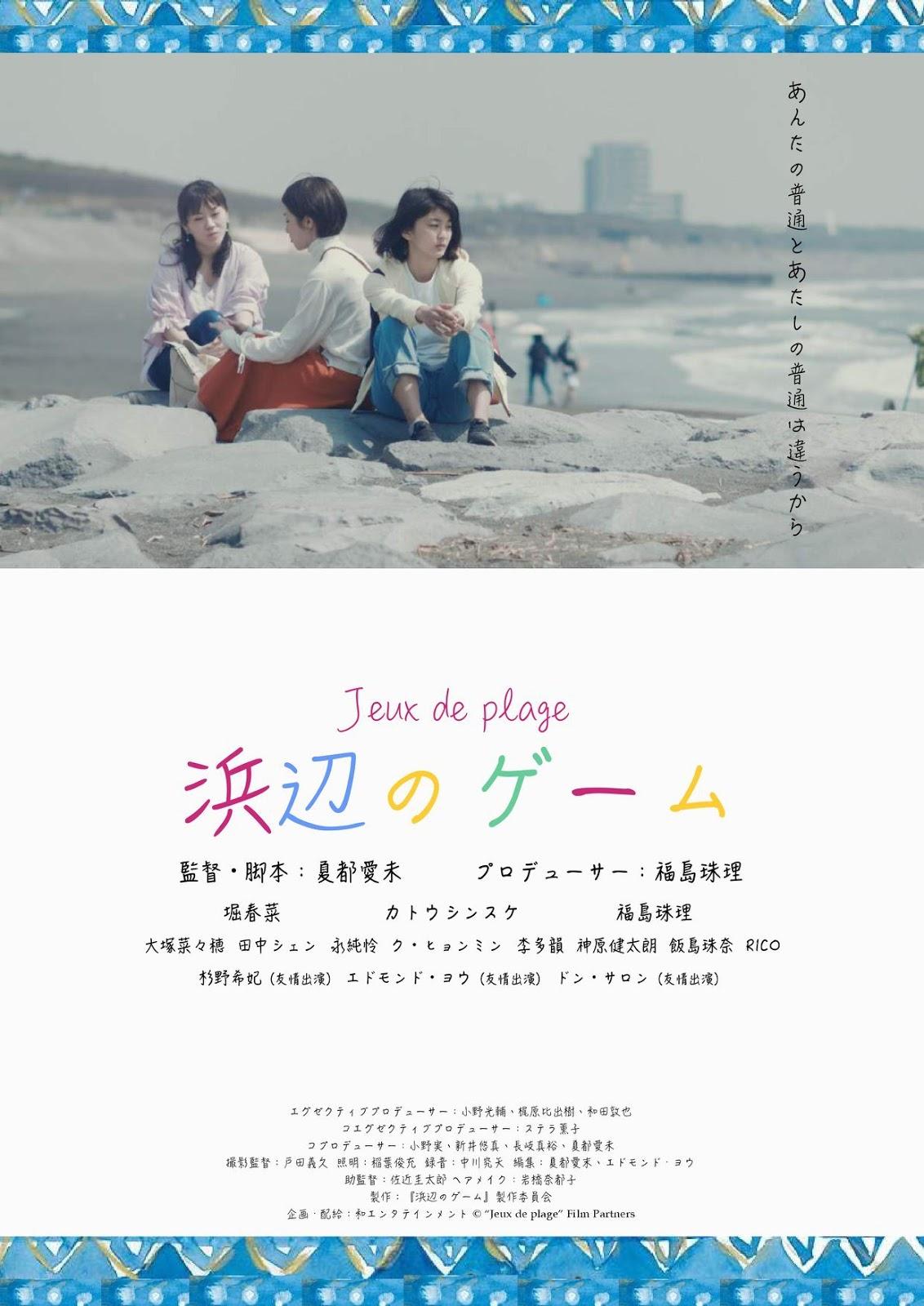 Jeux de Plage - Natsuto Aimi
