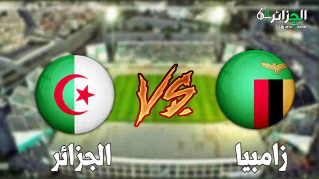 موعد و توقيت مباراة الجزائر ضد زامبيا | تصفيات كأس أمم أفريقيا 2021