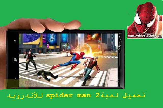 تحميل لعبة the amazing spider man 2 مجانا للأندرويد