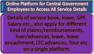 e-hrms-online-platform-for-central-govt-staff