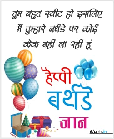 2021 Beautiful Birthday Wishes for BF Lover in Hindi