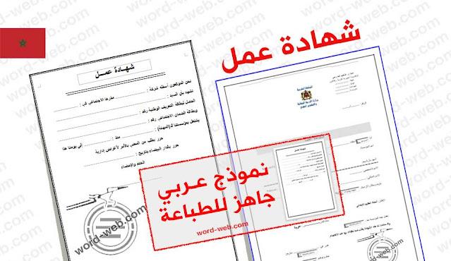 نموذج شهادة عمل بالمغرب