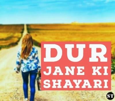 बेहतरीन दूर जाने की शायरी [ दूरी शायरी 2020] duri shayari and status in hindi