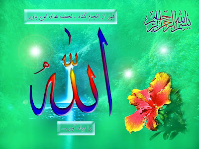 kaligrafi allah muhammad terbaru