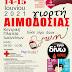 Ιωάννινα:Γιορτή αιμοδοσίας στην κεντρική πλατεία 14 &15 Ιουνίου