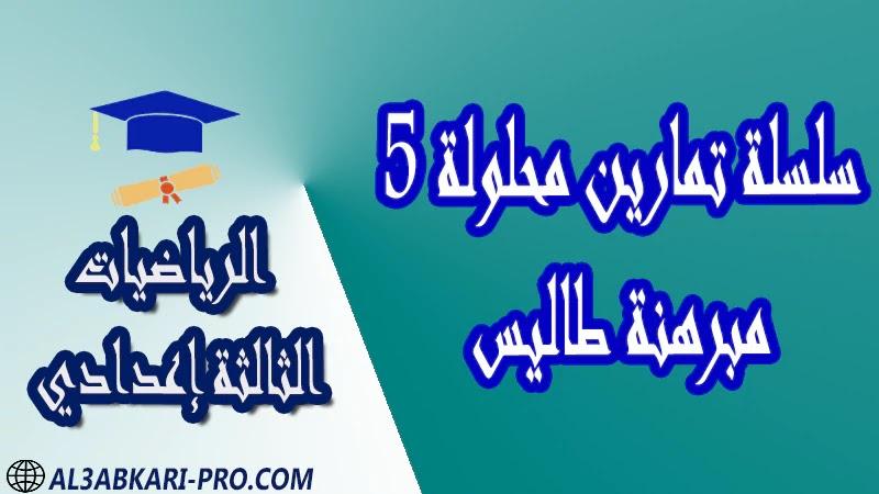 تحميل سلسلة تمارين محلولة 5 مبرهنة طاليس - مادة الرياضيات مستوى الثالثة إعدادي تحميل سلسلة تمارين محلولة 5 مبرهنة طاليس - مادة الرياضيات مستوى الثالثة إعدادي