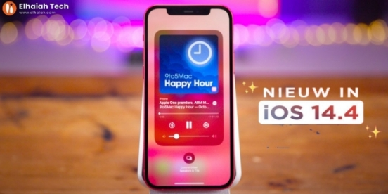 Apple تصدر تحديث iOS 14.4.1 لإصلاح مشاكل الأمان لشهر مارس :: 2021