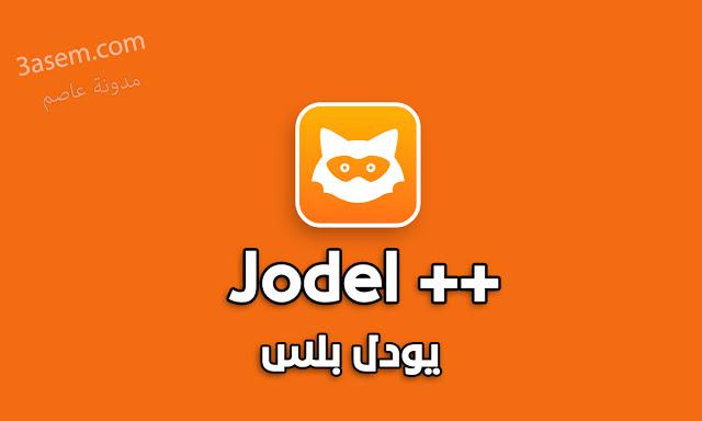 تحميل تطبيق يودل بلس Jodel Plus للايفون بدون جلبريك