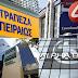 «Ασυλία» στο ΤΧΣ για κινήσεις στις τράπεζες ακόμα και αν ζημιωθεί το δημόσιο, φέρνει το νέο νομοσχέδιο