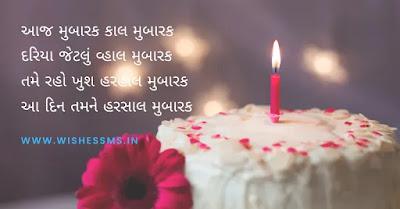 જન્મદિવસની શુભેચ્છા શાયરી, good morning shayari gujarati, happy birthday gujarati shayari, good morning shayari in gujarati, good morning gujarati shayari, janma divas ni shayari gujarati ma, birthday wishes in gujarati shayari, gujarati good morning shayari, જન્મદિવસ મુબારક શાયરી, જન્મ દિવસ ની શાયરી, જન્મદિવસ ની શુભકામના શાયરી, happy birthday શાયરી, જન્મદિવસની શાયરી, જન્મ દિવસ ની શુભ કામનાઓ શાયરી, શુભેચ્છા શાયરી
