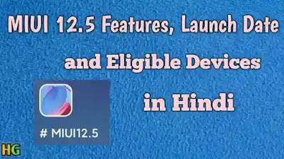 MIUI 12.5 के फीचर्स, लांच डेट, और एलिजिबल डिवाइस
