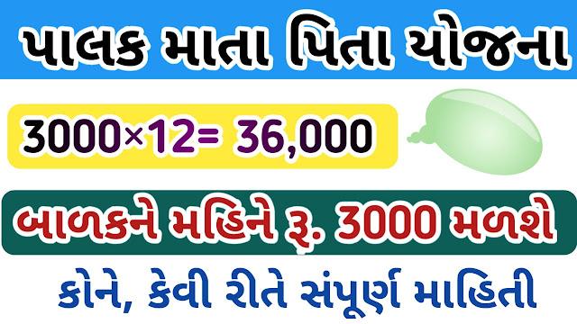 Palak Mata Pita Yojana Gujarat || Form & Detail Information Palak Mata Pita Yojana