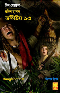 Tin Goyenda - Volume 13 by Rakib Hasan