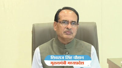 Madhya Pradesh launches Charan Paduka initiative for migrant labourers: Highlights with Details