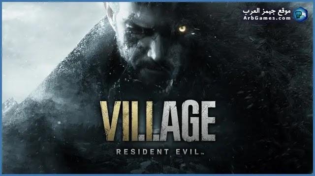 تحميل لعبة ريزدنت إيفل فيلدج Resident Evil Village للكمبيوتر مجانا