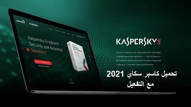 تحميل كاسبر سكاي 2021 مع التفعيل kaspersky