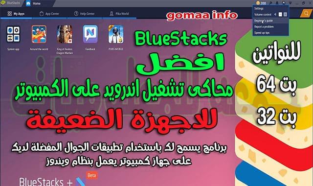 محاكى تشغيل اندرويد على الكمبيوتر  BlueStacks 4.130.0.3001