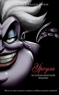 Úrsula - Serena Valentino - Rússia