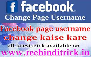 Facebook page ka username change kaise kare 1