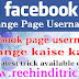 Facebook page ka username change kaise kare
