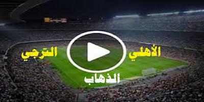 يلا شوت مشاهدة مباراة الأهلي والترجي بث مباشر في ذهاب نصف دوري ابطال افريقيا espérance-tunis-vs-al-ahly