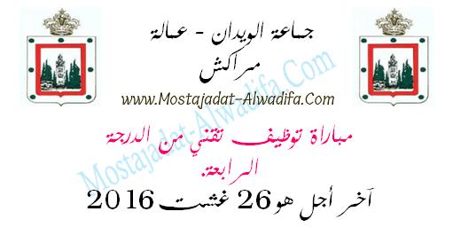جماعة الويدان - عمالة مراكش مباراة توظيف تقني من الدرجة الرابعة. آخر أجل هو 26 غشت 2016