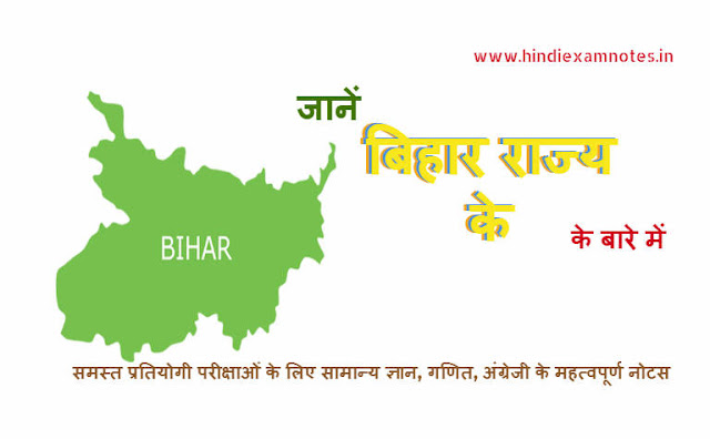 Know About Bihar State in Hindi