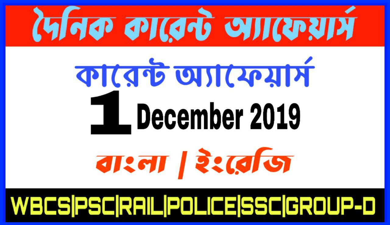 Daily Current Affairs In Bengali and English 1st December 2019 | for All Competitive Exams