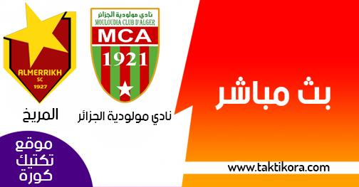 مشاهدة مباراة مولودية الجزائر والمريخ بث مباشر لايف 31-01-2019 كأس زايد للأندية الأبطال