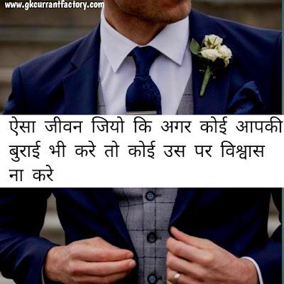 Whatsapp Status in Hindi, Hindi Whatsapp Status, Best Whatsapp Status, Status For Whatsapp, Whatsapp Status Attitude in Hindi, Whatsapp Status Images, Whatsapp Status Love