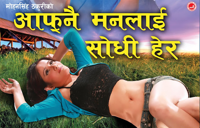 Nepali Movie – Afnai Manlai Sodhi Hera
