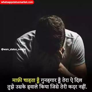 sorry status image in hindi