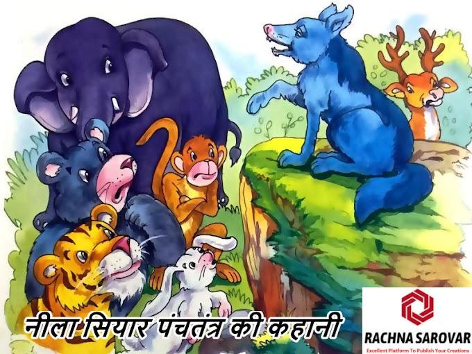 नीला सियार पंचतंत्र की कहानी हिंदी में, Blue Jackal Panchtantra Story In Hindi