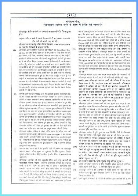 govt-jobs-chhattisgarh-public-service-commission-cgpsc-assistant-district-public-prosecution-officer-adppo-recruitment-indiajoblive.com-_page-0008