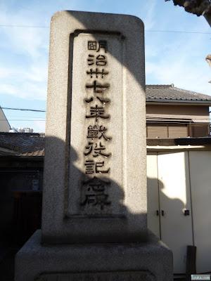 若宮八幡大神宮明治卅七八年戦役記念碑
