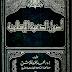 أصول الدعوة الإسلامية  pdf- أ.د أحمد أحمد غلوش