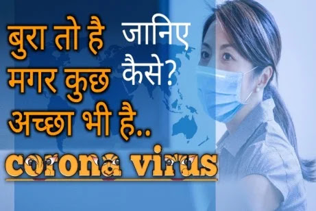Positive effect of coronavirus pandemic hindi