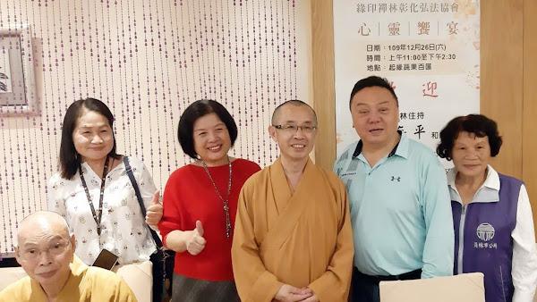 緣印禪林彰化弘法協會滿週年 釋海平法師心靈開示