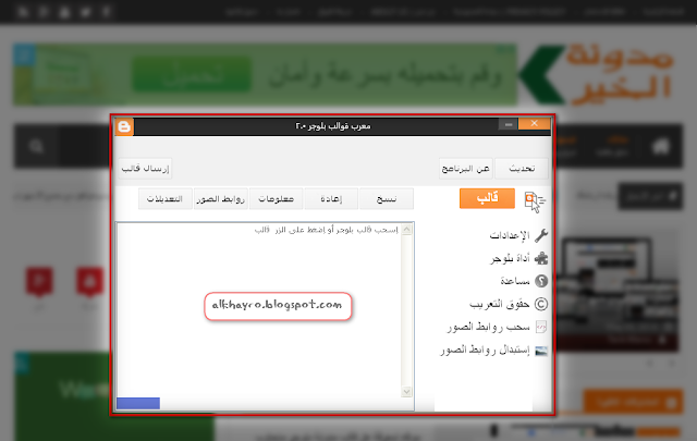 download,Arabization,translator,program,blogger,templates,free,