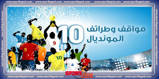 طرائف و غرائب كأس العالم