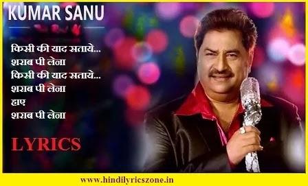 Kisi Ki Yaad Sataye Sharab Pee Lena Lyrics || Kumar Sanu || Sadma (2001) ||