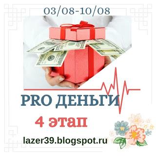 https://lazer39.blogspot.com/2019/08/4-pro.html