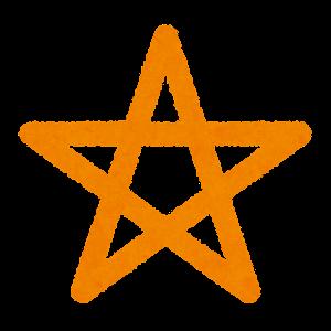 五芒星のマーク