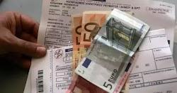 Παύση πληρωμών των λογαριασμών ηλεκτρικού ρεύματος διαπιστώνει η ηγεσία του υπουργείου Περιβάλλοντος και Ενέργειας τόσο προς τη ΔΕΗ όσο και ...