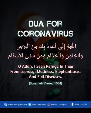 Coronavirus ki Dua Dua For Coronavirus Quotes In Islam