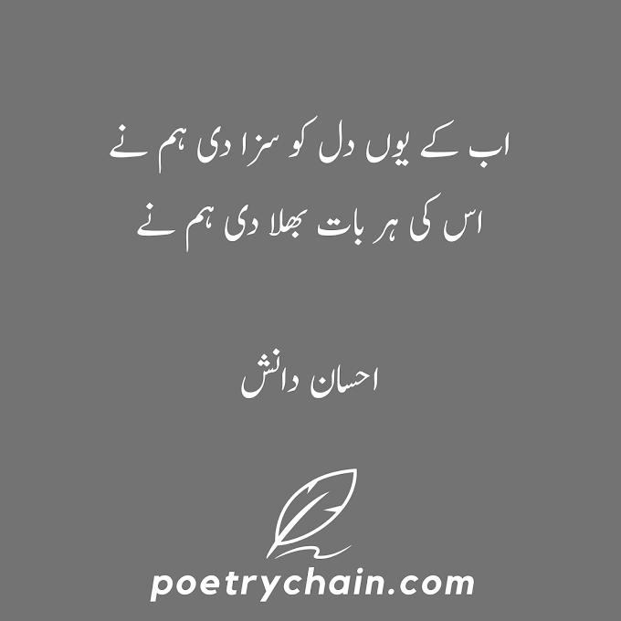 Sad Poetry || Urdu Sad Poetry || Deep Sad Poetry