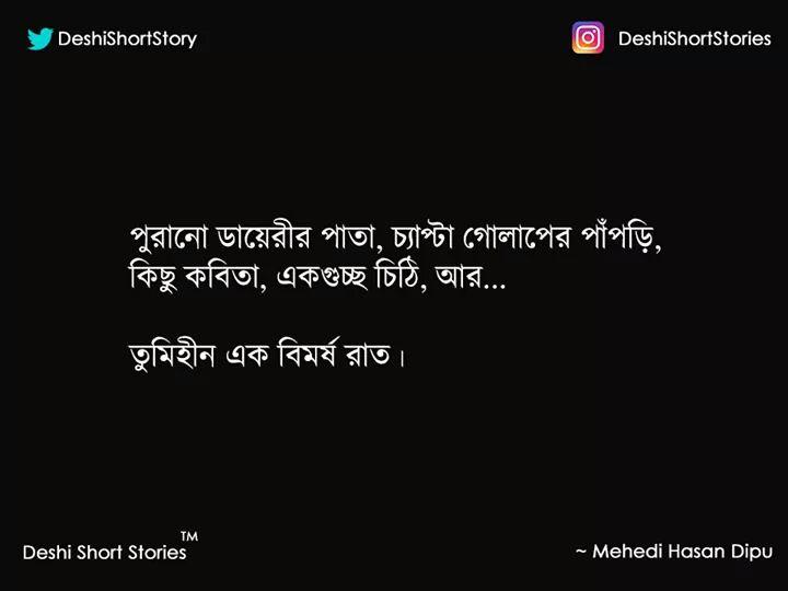 ভালোবাসার গল্প bangla love image. sad quotes bangla.