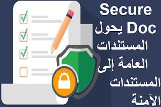 Secure Doc 2-1-0-1 يحول المستندات العامة إلى المستندات الآمنة