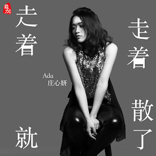 Ada Zhuang 莊心妍 - Zouzhe Zouzhe Jiu Sanle  走著走著就散了 Lyrics with Pinyin